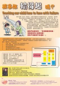 4 Aug 2019 HKCentre Talk A3孩子你輸得起嗎