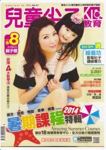 兒童尖子教育 雜誌第47期