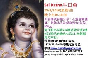 2016 Sri Krsna生日會