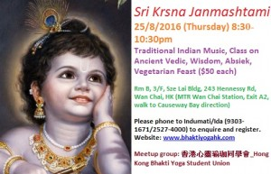 Sri Krsna Janmashtami 2016_English adv