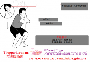 final chinese_super brain yoga