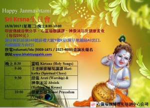 313074_janmashtamiwall6404801