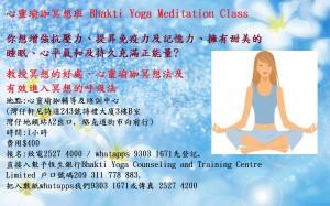 心靈瑜珈冥想班 Bhakti Yoga Meditation Class poster