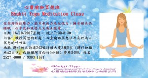 new心靈瑜珈冥想班 Bhakti Yoga Meditation Class