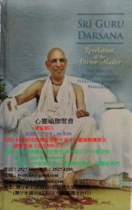 sri gurudeva b prgram poster