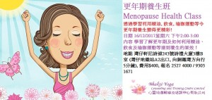 更年期養生班Menopause Health Class