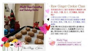 生機薑餅制作班 Raw Ginger Cookie Class