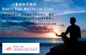 心靈瑜珈冥想班 Bhakti Yoga Meditation Class