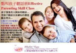 點叫孩子聽話班Effective Parenting Skill Class