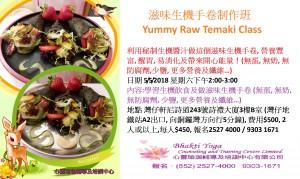 滋味生機手卷制作班Yummy Raw Temaki Class lealfet 2