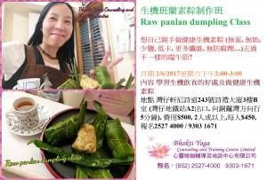 生機班蘭素粽制作班 Raw panlan dumpling Class1