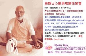 newChinese poster星期日心靈瑜珈靈性聚會
