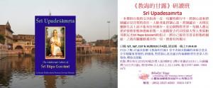 教誨的甘露研讀班 Sri Upadesamrta Study Class