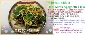 生機意粉制作班 Raw Green Spaghetti Class 1