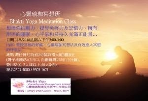 心靈瑜珈冥想班1