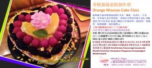 Sept2018香橙慕絲蛋糕制作班Orange Mousse Cake Class2