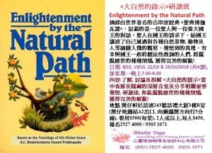大自然的啟示Enlightenment by the naturalpath