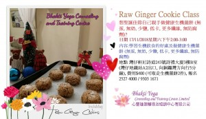17Nov2018生機薑餅制作班 Raw Ginger Cookie Class