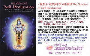 promot_The science of self realization