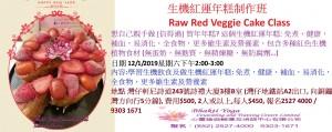12Jan2019生機紅運年糕制作班Raw Red Veggie Cake Class