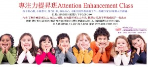 22Dec2018專注力提昇班Attention Enhancement ClassFeb2018
