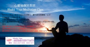 26Jan2019心靈瑜珈冥想班 Bhakti Yoga Meditation Class
