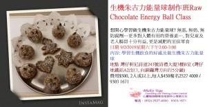 9_2_2019生機朱古力能量球制作班Raw Chocolate Energy Ball Class