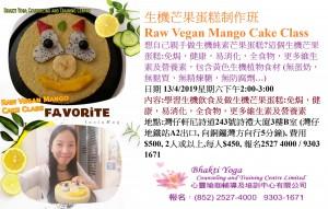 生機芒果蛋糕制作班Raw Vegan Mango Cake Class