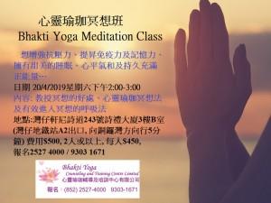 20 April 2019心靈瑜珈冥想班 Bhakti Yoga Meditation Class