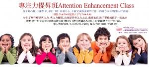 29June2019專注力提昇班Attention Enhancement Class