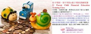 你不理財財不理你親子理財訓練班課程Parent Child Financial Education Training Class