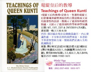 english bookcover 琨緹皇后的教導Teachings of Queen Kunti 2