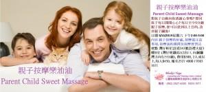 05102019親子按摩樂油油Parent Child Sweet Massage