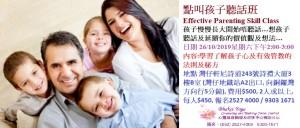 26102019點叫孩子聽話班Effective Parenting Skill Class
