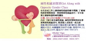 30 Nov 2019兩性相處初探班Get Along with Opposite Gender Class