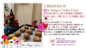 9Nov2019 生機薑餅制作班 Raw Ginger Cookie Class