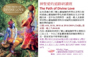 Nov 2019 神聖愛的道路研讀班The Path of Divine Love