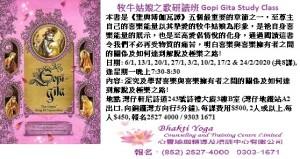 lealfet_牧牛姑娘之歌研讀班 Gopi Gita Study Class