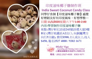 11 Jan 2020lealfet印度滋味椰子糖制作班India Sweet Coconut Candy Class