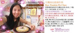 11 April 2020生機南瓜批制作班 Raw Pumkin Pie Class