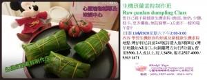 13 June 2020生機班蘭素粽制作班 Raw panlan dumpling Class2