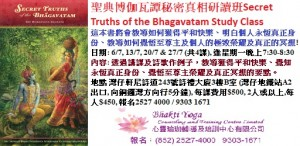 聖典博伽瓦譚秘密真相研讀班Secret Truths of the Bhagavatam Study Class