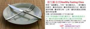 18 July 2020養生斷食班Healthy Fasting Class