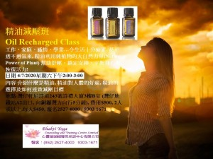 4 July2020精油減壓班Oil Recharged Class