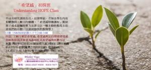 15August2020understanding Hope class