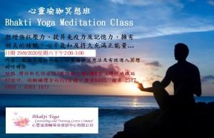 29 August2020心靈瑜珈冥想班 Bhakti Yoga Meditation Class