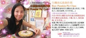 10 Oct2020生機南瓜批制作班 Raw Pumkin Pie Class
