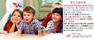 17 Oct 2020 children attention class