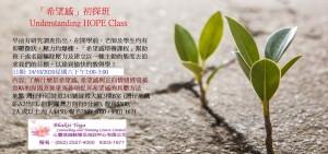 24 Oct 2020 Hope class