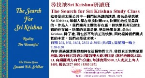 尋找祂Sri Krishna研讀班The Search for Sri Krishna Study Class